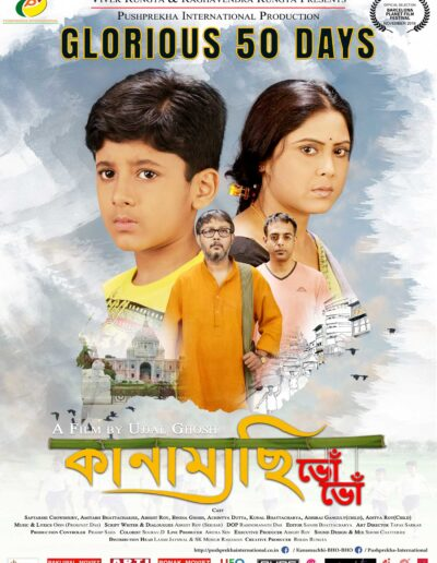 Kanamachhi-BHO-BHO-poster-design_2
